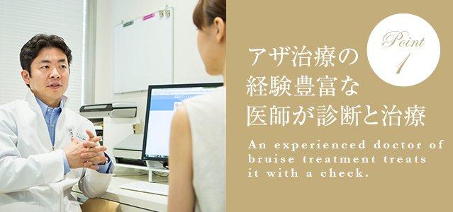 アザ治療の経験豊富な医師が診断と治療