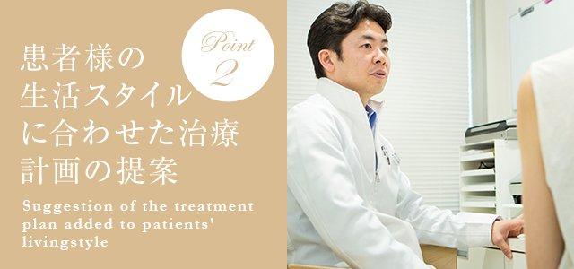 患者様の生活スタイルに合わせた治療計画の提案