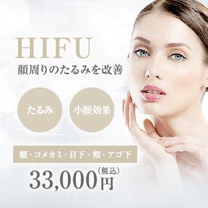 HIFU(ハイフ)
