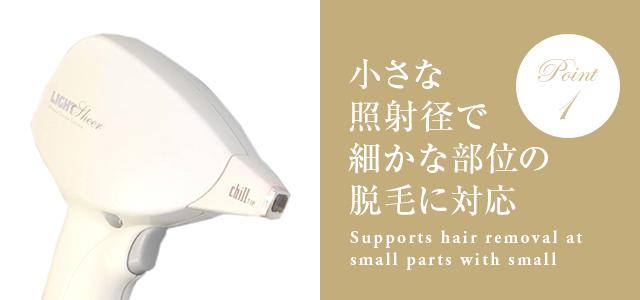 小さな照射径で細かな部位の脱毛に対応