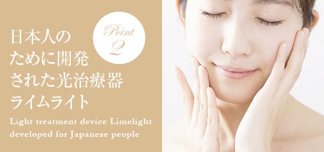 日本人のために開発された光治療器ライムライト
