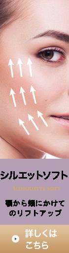 シルエットソフト 顎から頬にかけてのリフトアップ 詳しくはこちら