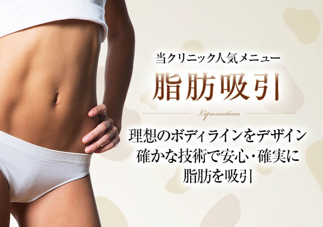 脂肪吸引で理想のボディラインをデザイン