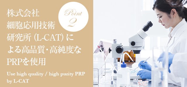 株式会社細胞応用技術研究所(L-CAT)による高品質・高純度なPRPを使用