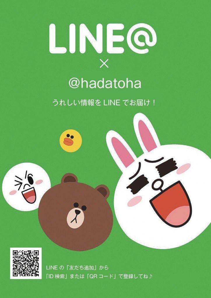 161209 LINE受付-001